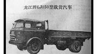 Jeden z mnoha typů osmitunového vozu, Yellow River JN150.