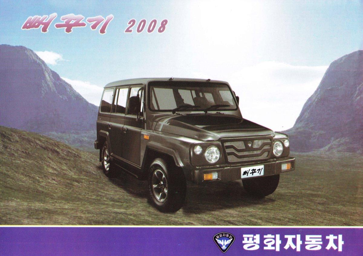 Pyeonghwa Motors Ppeokpuggi 2008