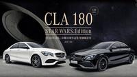 Mercedes-Benz oslavil 40 let od premiéry Star Wars limitovanou sérií na japonském trhu