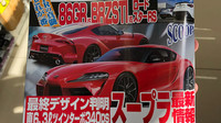 Nová Toyota Supra na snímcích pořízených z japonského motoristického magazínu Best Car