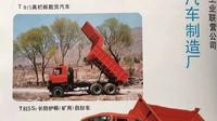 Brožura Changzheng