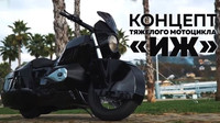 Posledním přírůstkem do projektu Kortež bude motocykl vyráběný jednou ze společností patřící do impéria Kalašnikov