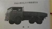 Heilongjiang HLJ150
