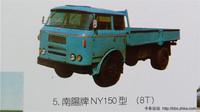 Nanyang NY150