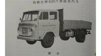 Qiantangjiang HZ6A